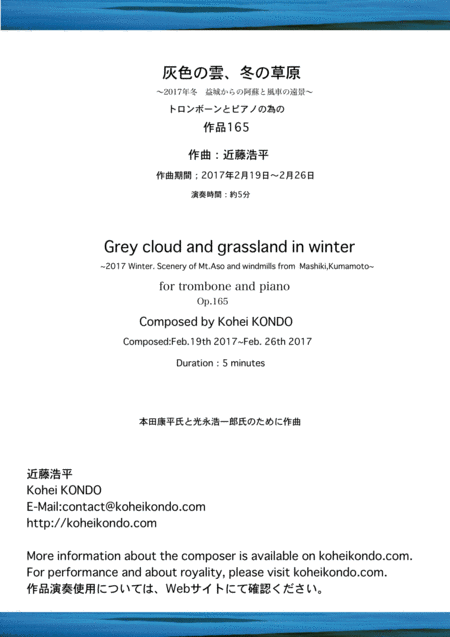 Grey Cloud And Grassland In Winter 2017 Winter Scenery Of Mt Aso And Windmills From Mashiki Kumamoto For Trombone And Piano Op 165
